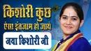 Kishori Kuch Aisa Intzaam Ho Jaye || Jaya Kishori Ji || Index Masti
