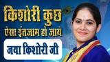 kishori Kuch Aisa Intzaam Ho Jaye Jaya Kishori Ji Index Masti