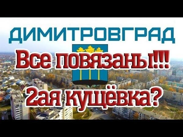 Суды блокируют КАЖДЫЙ ШАГ Гордумы Димитровграда