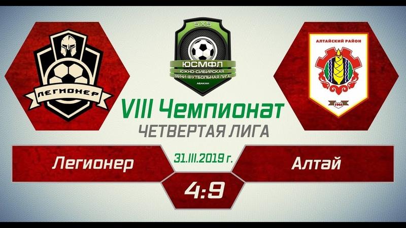 VIII Чемпионат ЮСМФЛ Четвертая лига Легионер Алтай 4 9 31 03 2019 г Обзор