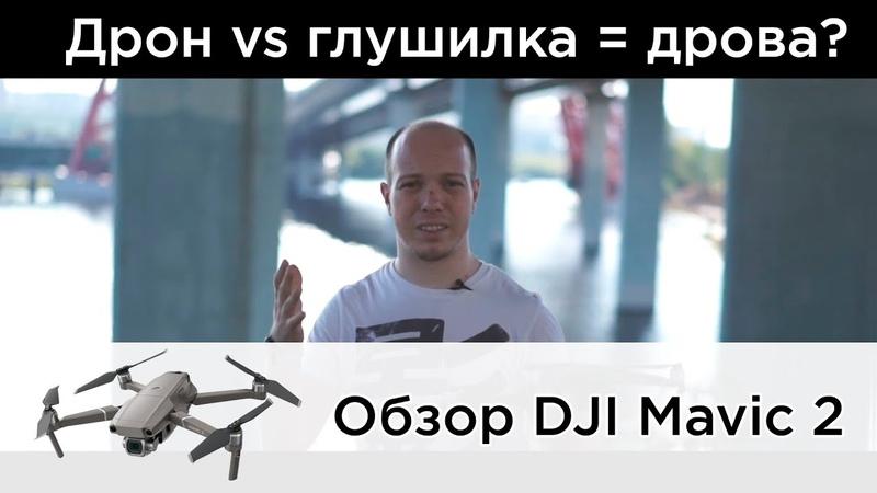Обзор DJI Mavic 2 дрон против глушилки в Москве
