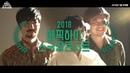 EPIK HIGH (에픽하이) - 2018 소극장 콘서트 '현재상영중' TEASER