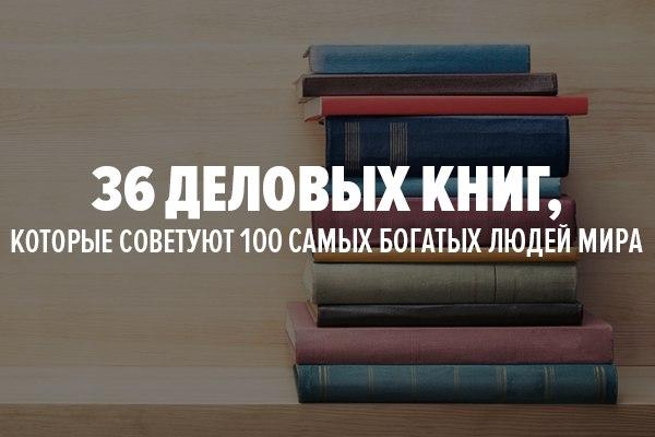 36 деловых книг, которые советуют 100 самых богатых людей мира: