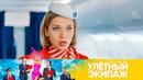 Будни стюардессы, которая боится летать Улетный экипаж