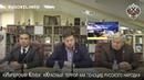 Имперский Клуб Красный террор как геноцид русского народа