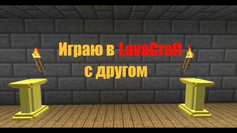 Играю в LavaCraft с другом по разным местам