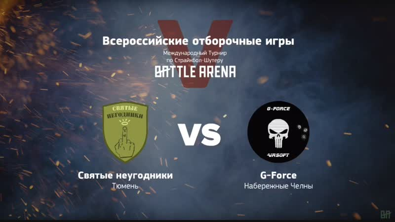 BattleArena [G-Force vs Святые неугодники] 1 раунд