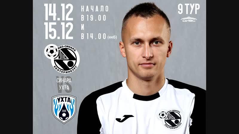 Синара - Ухта (2 игра). Суперлига 2018/19. 15.12.2018