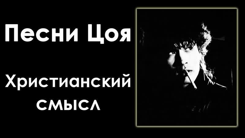 Виктор Цой, Духовный смысл песен.. Всегда быть в маске - судьба моя