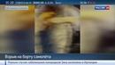 Новости на Россия 24 Взорванный лайнер приземлился с пробоиной в борту Видео