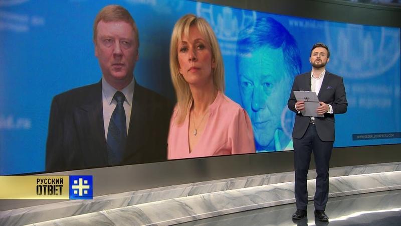 Чубайс и Захарова новая битва в российских элитах