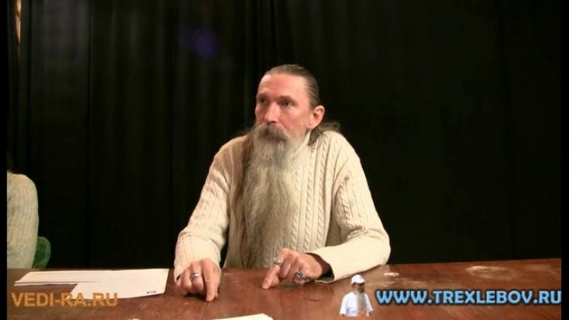 А.В.Трехлебов.Семинар в музее К.Васильева 8.02.2012 - 2 часть