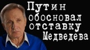 Путин обосновал отставку Медведева ВладимирФилин