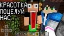 Я ПРИТВОРИЛСЯ ДЕВУШКОЙ! ДВА МАЛЬЧИКА ВЛЮБЛЕНЫ (Анти-Грифер Шоу в Майнкрафте Minecraft PE) антигрифер
