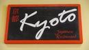 BARCELO MAYA GRAND RESORT JAPANESE RESTAURANT KYOTO PART 20 Японский ресторан в Барсело