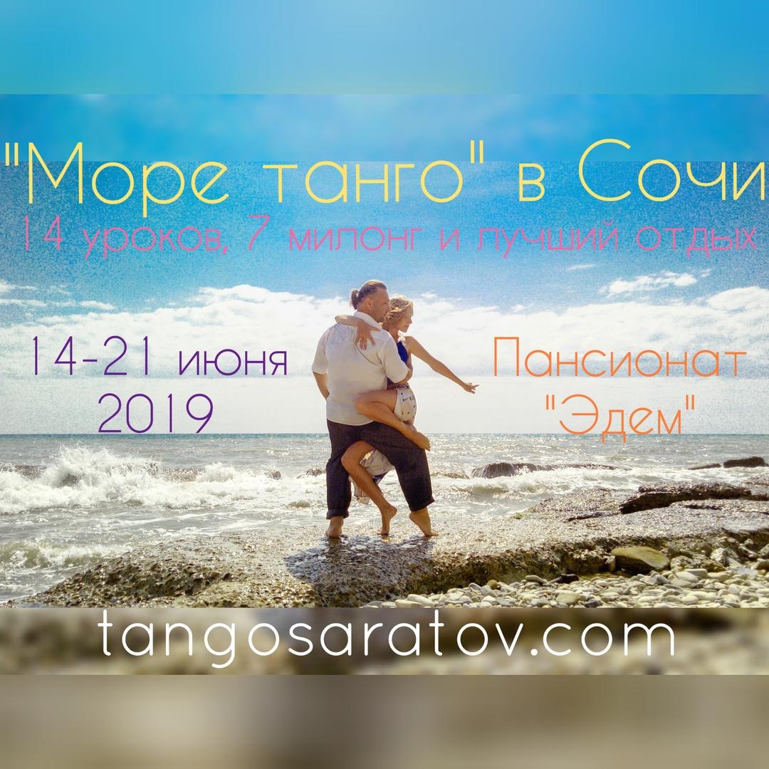 """Афиша Саратов """"Море танго"""" в Сочи 14-21 июня 2019!"""