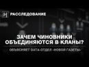 Как российские чиновники мигрируют целыми командами | Расследование «Новой»