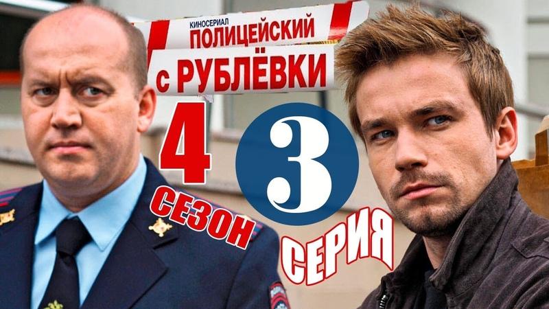 Полицейский с Рублевки 4 сезон 3 серия Сериал 2018
