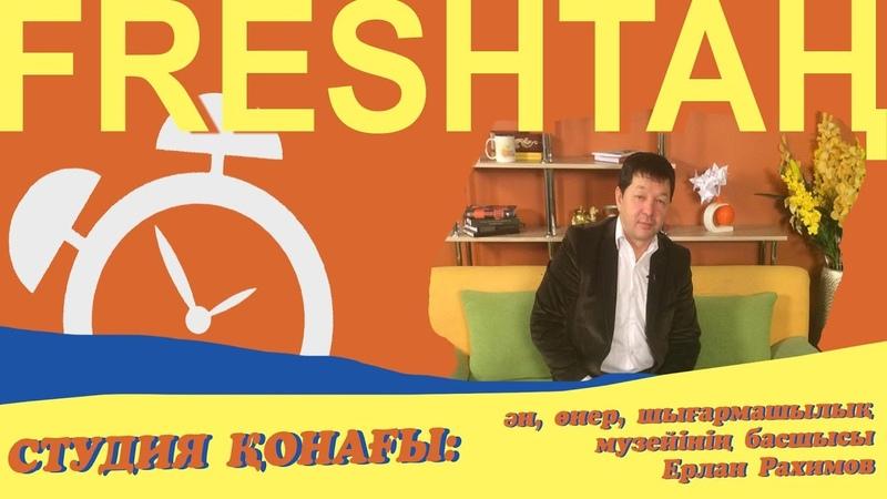 FreshTan. Студия қонағы. Ән, өнер, шығармашылық музейінің басшысы Ерлан Олжаұлы Рахимов