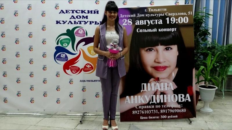 15 лет ! Заключительный сольный концерт * ДИАНА АНКУДИНОВА * Тольятти - 2018