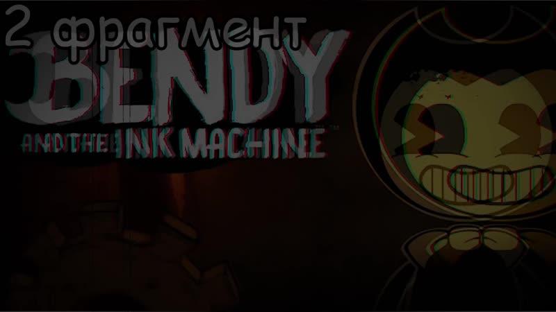 3 фрагмента из предстоящей Жуткой Теории по Bendy and the Ink Machine Chapter 5