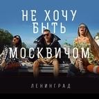Ленинград альбом Не хочу быть москвичом