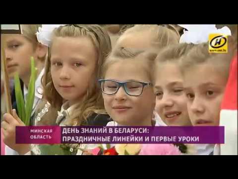 СШ№1 г Фаниполя на День знаний в Беларуси на ОНТ