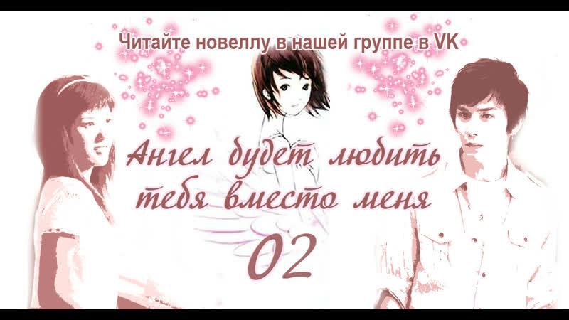 [FSG KAST] 230 Ангел будет любить тебя вместо меня (рус.суб.)