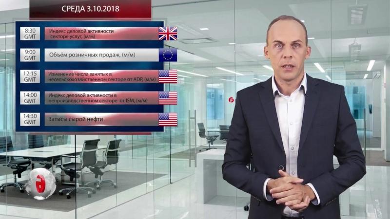 Форекс аналитика с FIBO Group Прогноз на 01 10 2018 05 10 2018