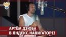 Нападающий сборной России Артём Дзюба - в Яндекс.Навигаторе! l РФС ТВ