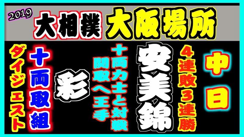 2019大相撲大阪場所【中日】十両取組ダイジェスト 3.17