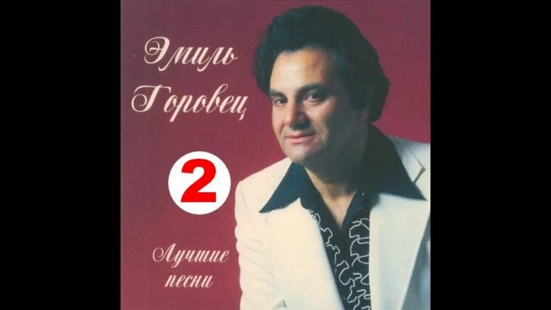 Эмиль Горовец (CD 2)