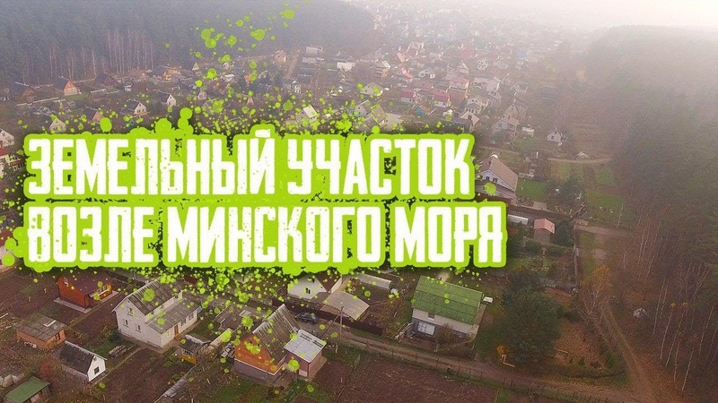 Бугриэлт Участок в 2 х км от Минска