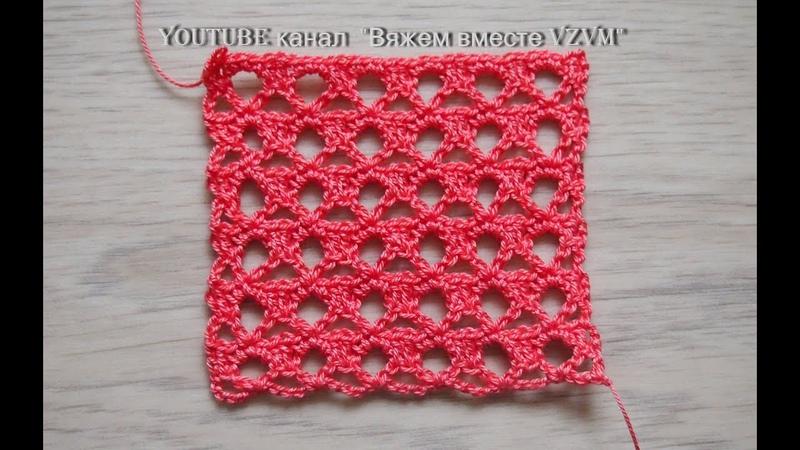 ▶ Самые простые узоры крючком Узор «Капель» Урок 125 Crochet patterns