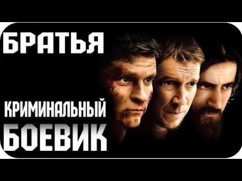 Боевик 2017 БРАТЬЯ Русский Военный Боевик Криминальные Фильмы 2017 Боевики фильмы боевики 2017