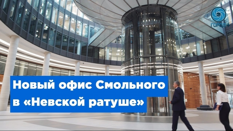 Комитеты Смольного завершили переезд в «Невскую ратушу»