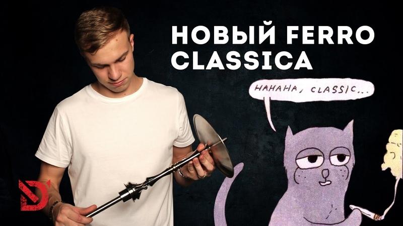 Всем Дым 4 / Новый FERRO Classica
