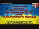 ЦИНИЧНЫЙ БАНДЕРА Вальцман КРОВИшенко 2014-2018