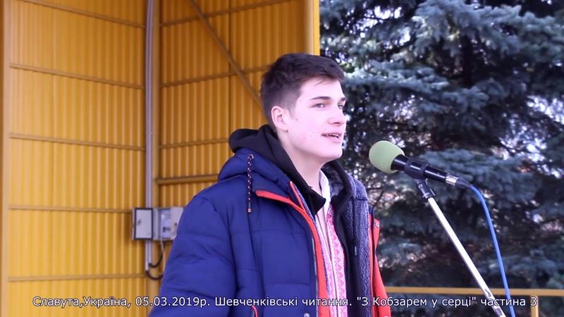 Slavuta Ukraine 05 03 2019 Shevchenko readings With Kobzar in heart P 3