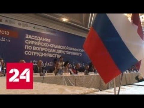 Делегация из Крыма ведет переговоры в Сирии - Россия 24
