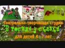 Театрально-творческая студия В гостях у сказки для детей 4 - 7 лет