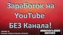 Как Зарабатывать на YouTube БЕЗ Канала