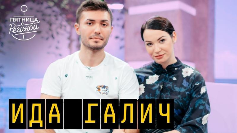 Ида Галич и Алан | ПЯТНИЦА С РЕГИНОЙ (06.07.2018)