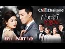 บ่วงรักซาตาน BuangRakSatan EP.1 ตอนที่ 1/9 | 06-04-61 | Ch3Thailand