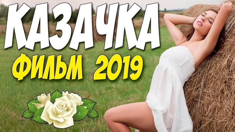Фильм 2019 запал в сердцах! ** КАЗАЧКА ** Русские мелодрамы 2019 новинки HD 1080P