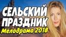 Новогодняя добрая ПРЕМЬЕРА 2018 - СЕЛЬСКИЙ ПРАЗДНИК / Русские мелодрамы 2018 новинки HD 1080p