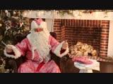 Дед Мороз и Снегурочка на дом в Перми