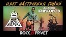 Филипп Киркоров / Fall Out Boy - Цвет Настроения Синий (Cover by ROCK PRIVET)