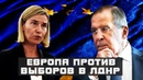 Европа отказалась признавать выборы в ЛДНР
