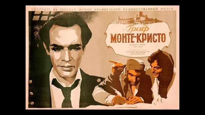 Граф Монте Кристо 1942, Франция, Италия, приключения, драма, 1 серия